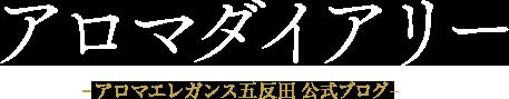 五反田|アロマダイアリー